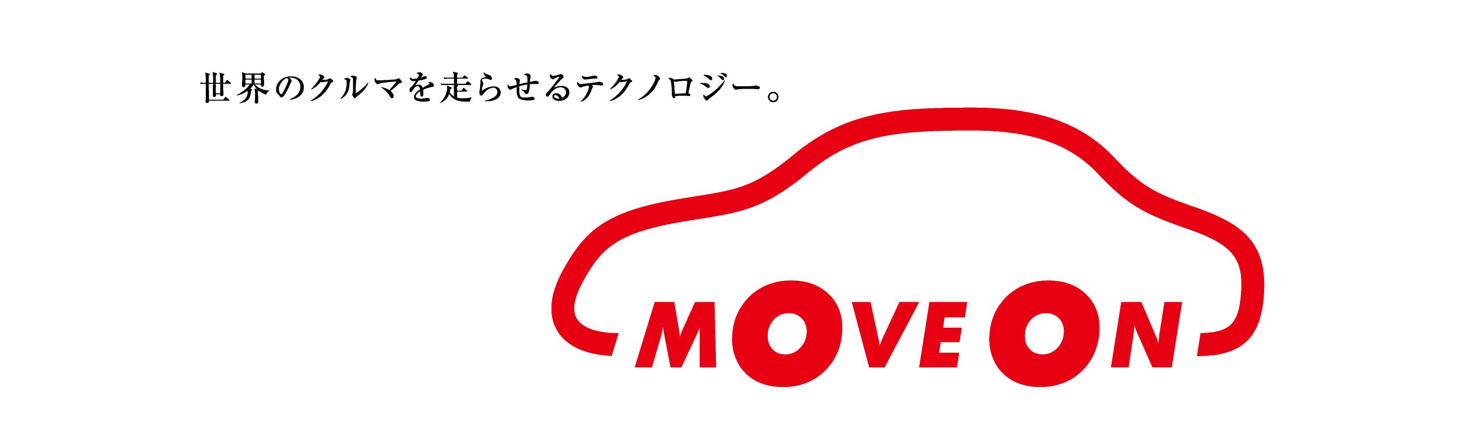 「MOVE ON」世界のクルマを走らせるテクノロジー