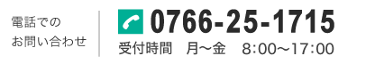 お電話でのお問い合わせ  076-625-1715  受付時間 月〜金9:00〜17:30  メールでのお問い合わせ